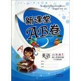 English (6 grade with People's Education Edition PEP3 starting) a new class AB volume(Chinese ...