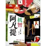 Children's Museum of Taiwanese Literature: witty Avanti(Chinese Edition): ZI YU