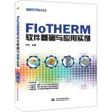 FloTHERM software infrastructure and application examples Wan water CAE Technology Series(Chinese ...