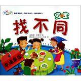 Baby look different happy home(Chinese Edition): AN CHENG NA . ZHAO CHUN XIU