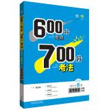 Ideal tree: 600 points 700 points test sites law college entrance exam in English (Hunan Special) (...