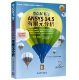 Zero off school ANSYS 14.5 Finite Element Analysis (with CD-ROM 1)(Chinese Edition): YAN FA YI . XU...