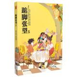 Tiptoe around 5 (first brush with the book comes graduation guestbook)(Chinese Edition): JI DI