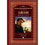 World Literature Collection * Full translation: Pilgrim: YING GUO ]