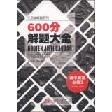 Wang Houxiong decomposition problem solving series 600 Daquan: High School English (compulsory ...