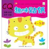 Creative CQ fun stickers (4-5 years old)(Chinese Edition): WEI YING XIA BIAN
