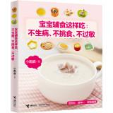 So eat baby food supplement: do not get sick. not picky eaters. not allergic(Chinese Edition): XIAO...