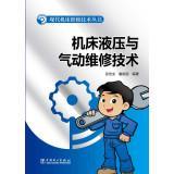 Modern Machine Maintenance Technology Series: Machine Hydraulic and pneumatic maintenance ...