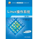 Linux operating system (Version 2) Vocational dimensional computer textbook series(Chinese Edition)...