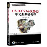 CATIA V5-6 R2013 Chinese version based tutorial (with CD-ROM)(Chinese Edition): ZHANG YUN JIE . ...