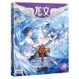 Long Gavin diffuse fiction Vol.2 (3D armor: JIANG NAN JIU