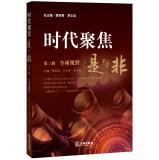 Times Focus: Third Series with non-global vision(Chinese Edition): CHEN HONG ZHONG . WANG BAO KUN ....