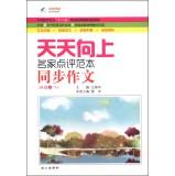 Famous Comments templates every day: Synchronous composition (grade III RJ) China Education Society...