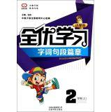 All gifted students explore issues of learning segment chapter: second grade (Vol.1)(Chinese ...