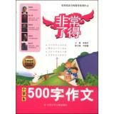 Very amazing: Pupils 500 words essay(Chinese Edition): XU ZHAO WU . LIU YUN XIN BIAN