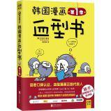 South Korean comic book Blood Season 1 (new version)(Chinese Edition): HAN ] PU DONG XUAN