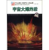 After the Big Bang: Graphic Universe science science science science Eyre series(Chinese Edition): ...