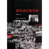 Architectural design teaching and learning(Chinese Edition): LI ZHI TAO