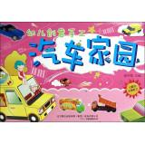 Creative handmade children: Automotive homes(Chinese Edition): CUI ZHONG LEI BIAN