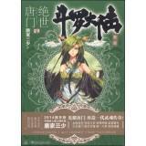 Douro mainland (Part 2): peerless Tang Men (19)(Chinese Edition): TANG JIA SAN SHAO