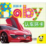 Baby ring card: recognize car ring card(Chinese Edition): LIANG ZI BIAN