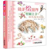 Acts hand-painted world: easy to use color pencil painting(Chinese Edition): LIU HUI
