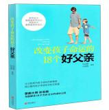 Life-Changing Lessons Given by 18 Good Dads(Chinese Edition): SUN YUN XIAO . SUN HONG YAN