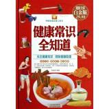 Chinese household essential tool: health knowledge know all about (value full color Platinum ...