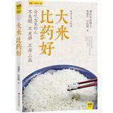 Rice is better than medicine(Chinese Edition): LUAN JIA QIN . GONG JIN RU