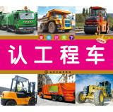 Tong crooks world - recognized engineering vehicles(Chinese Edition): XIE