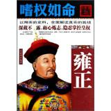 Addicted rights such as life: the Yongzheng(Chinese: LENG XUE FENG
