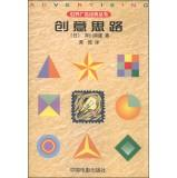 World Advertising Classic Books: Creative Ideas(Chinese Edition): RI ] SHEN CHUAN YING XIONG