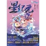 Star Era 3: Magic Machine Knight(Chinese Edition): JIN XUN ZHE