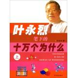 Ye Yong pen of one hundred thousand Why (Vol.1)(Chinese Edition): YE YONG LIE
