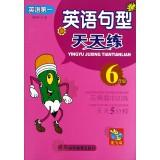 English sentence everyday practice: the sixth grade(Chinese Edition): TANG ZHI XIN BIAN
