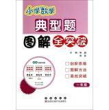 Primary Mathematics typical problem illustrated full breakthrough: a grade(Chinese Edition): XU ...