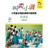 Selling minor: small fluorescent Stars Choir Chinese folk songs (notation Edition) (with CD a)(...
