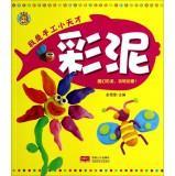 I hand a small genius: DOUGH(Chinese Edition): PENG XUE FEI BIAN