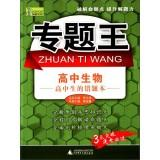 Thematic Wang high school biology: a high school student wrong title(Chinese Edition): HUI JUN ...