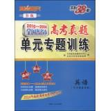 Tianli 38 sets 2010-2014 provinces nationwide college entrance Zhenti thematic training modules: ...