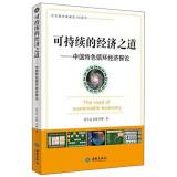 Sustainable economic way: to explore recycling economy with Chinese characteristics(Chinese Edition...