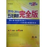 Tianli 38 sets 2010-2014 five-year Zhenti full version: Biotechnology(Chinese Edition): TIAN LI ...