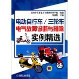 Electric bicycles. electric tricycles Troubleshooting instance selection(Chinese: LUO YANG SHI