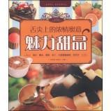 Sweetly on the tongue: charm dessert(Chinese Edition): LI GUO XIONG . DOU JI CHENG BIAN