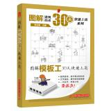 Graphic templates workers 30 days fast for posts(Chinese Edition): CHEN HONG GANG BIAN