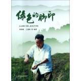 Green footprints(Chinese Edition): ZHOU BI LIAN . WANG JIAN XIA