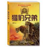 Lan Ling animal inspirational story cheetah brothers(Chinese Edition): LING LAN