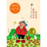 Famous contemporary children's literature Foreign Cristina Ibanez Ling grid works Dear Mr. ...