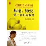 Morality. teacher love: do a sun teacher(Chinese Edition): ZHANG SHAO XIN . QIN SHU LI . HU ZHONG ...