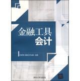 Accounting for Financial Instruments(Chinese Edition): XU XIN XIA . LIU YING FEI . LI WEN YAO